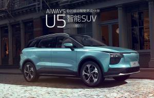 Aiways U5 - 2020